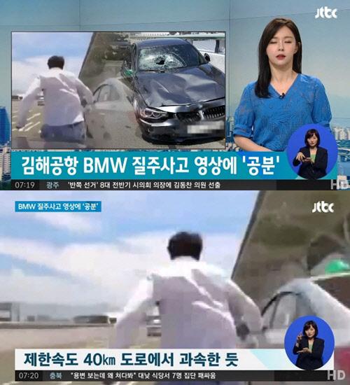 김해공항 사고, 블랙박스 공개…달려드는 차량에 택시운전자 속수무책